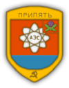 Прип'ять