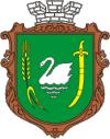 Лебедин