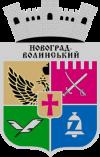 Новоград-Волынский