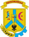 Первомайск