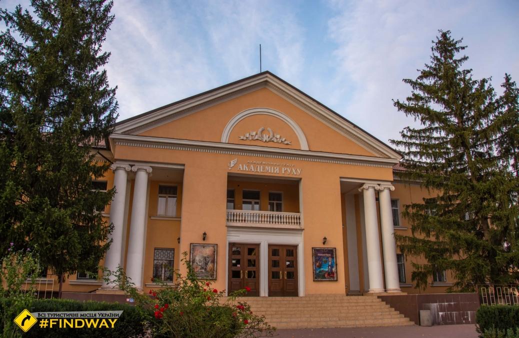 Театр «Академия движения», Кривой Рог