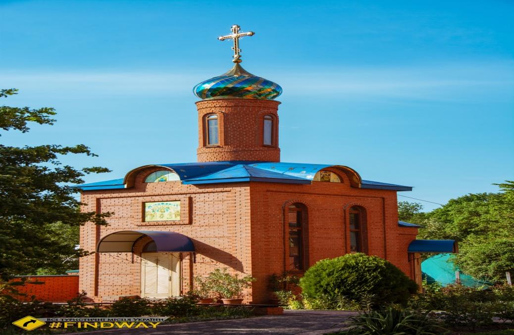 Храм «Спорительницы хлебов», Аскания-Нова