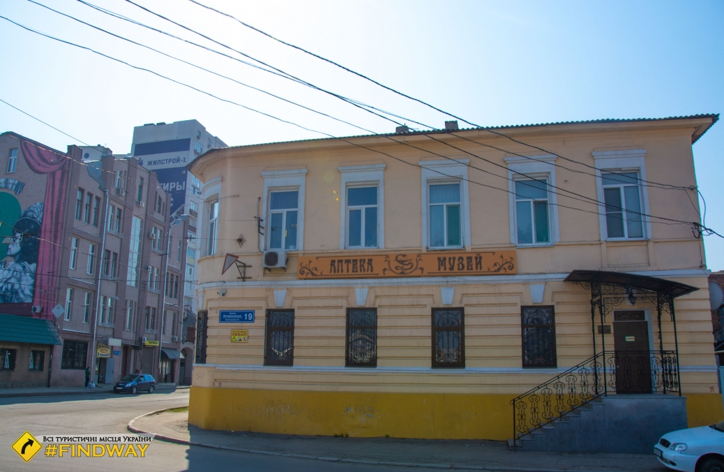 Музей-аптека, Харьков