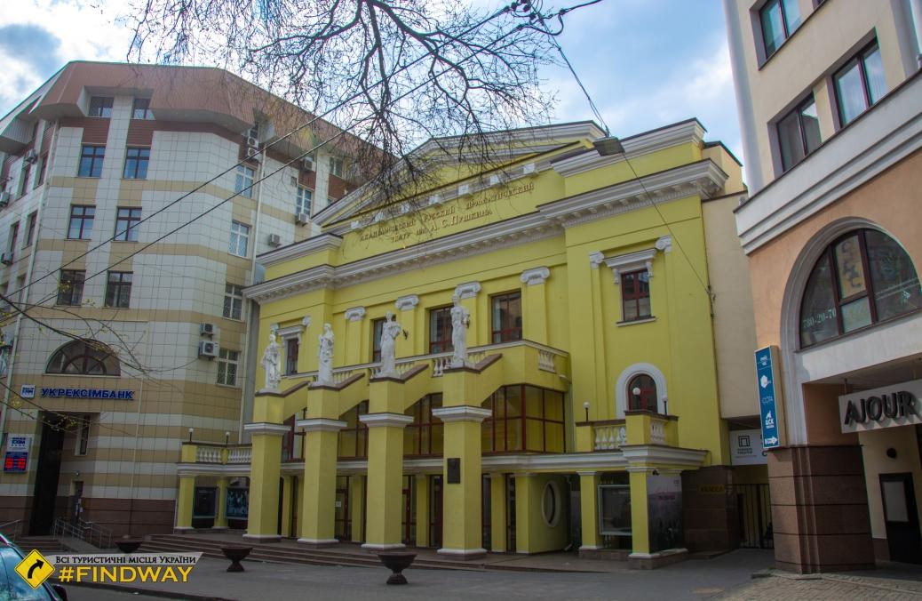 Драматический театр Пушкина, Харьков
