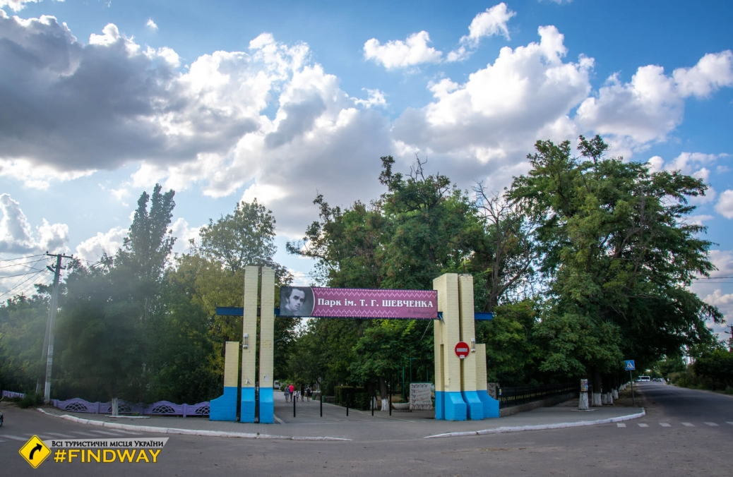Парк Шевченка, Генічеськ