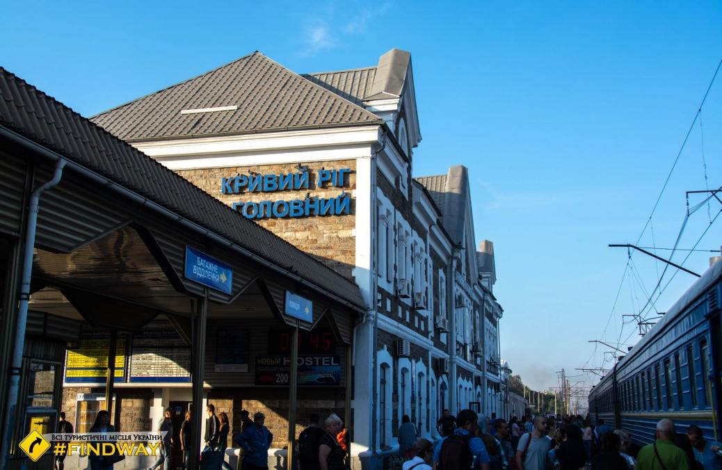 Вокзал станции Кривой Рог Главный