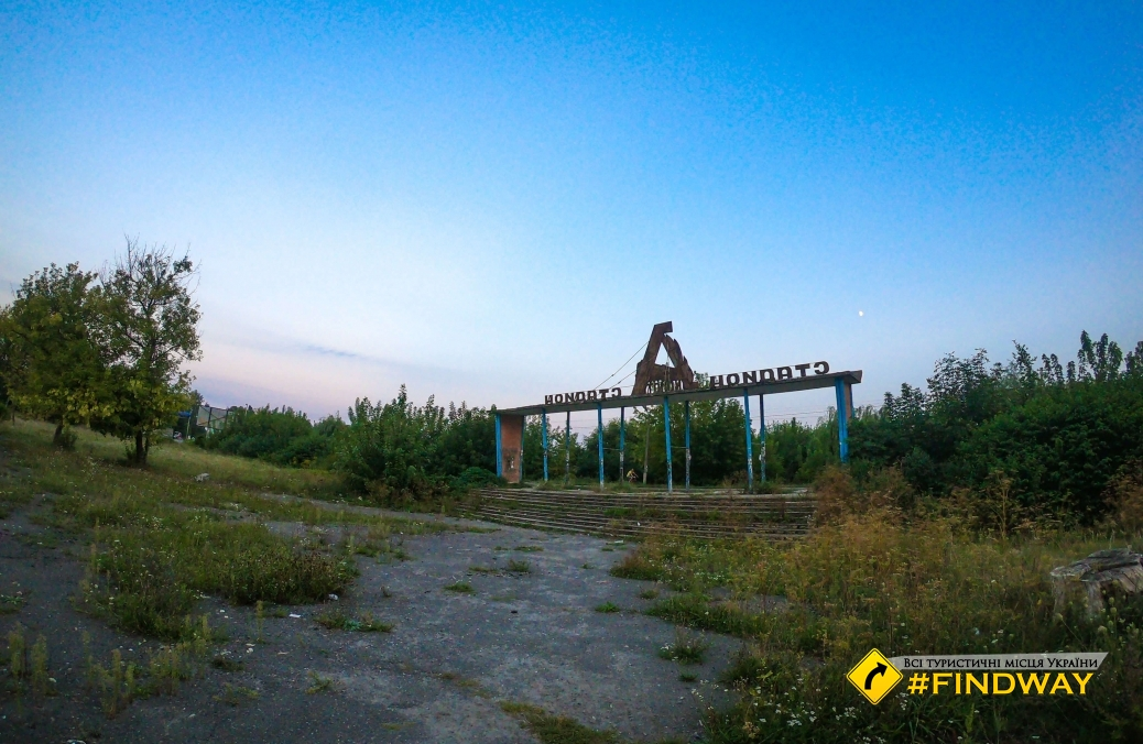 "Abandoned stadium ""Lokomotiv"", Kovel"