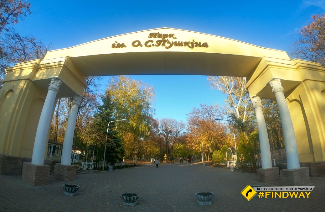 Pushkin Park, Kramatorsk