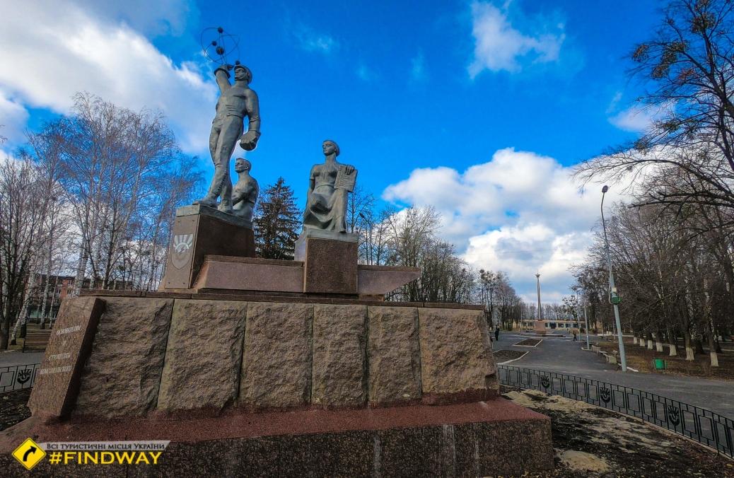 Міський парк, Слобожанське