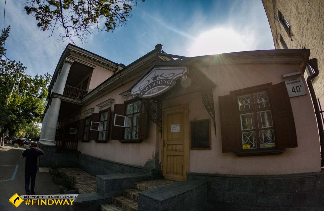 Ukrainian Diaspora Museum, Kyiv