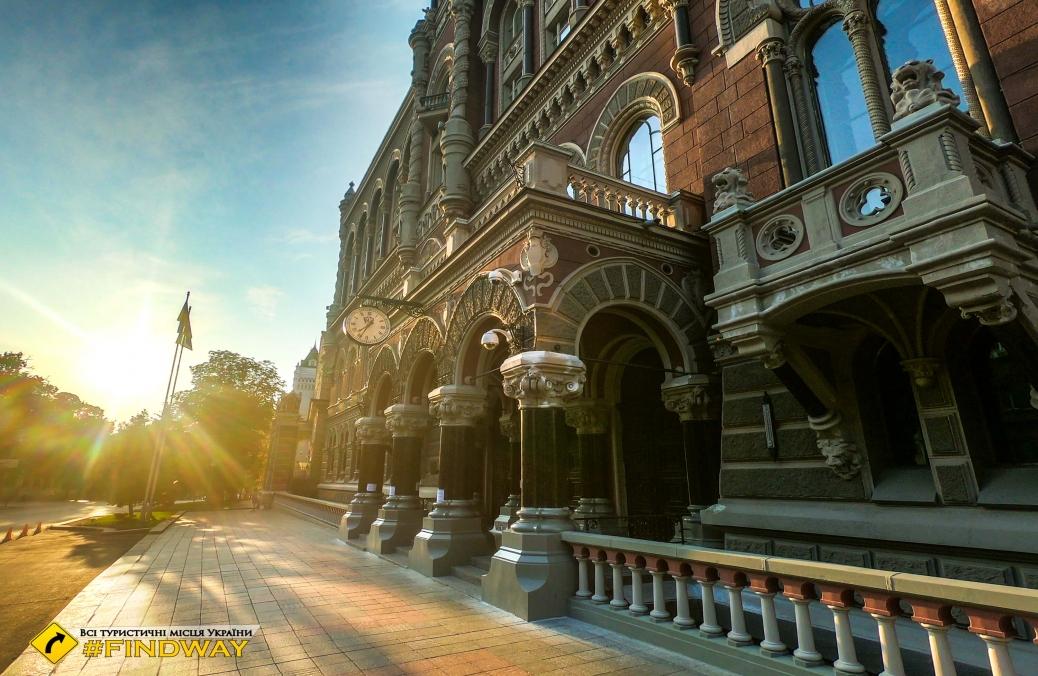 Національний банк України, Київ