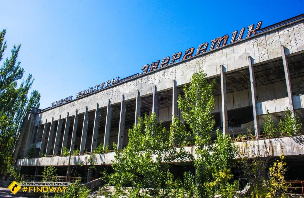 Дворец культуры «Энергетик», Припять