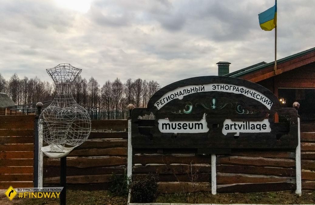 Museum of Ethnography of Slobozhanshchina, Artyukhivka