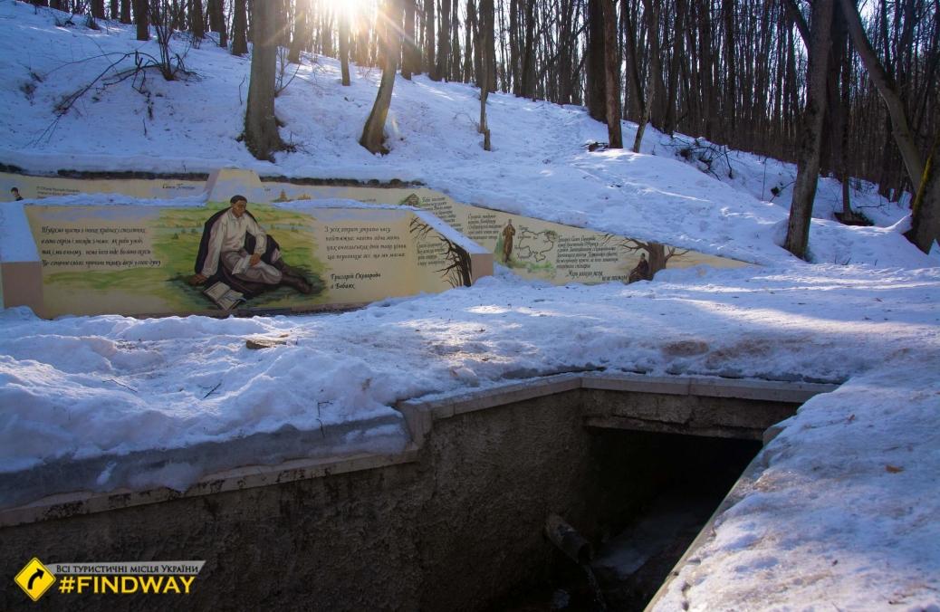 """The water source """"Skovorodinivska Krynica"""" (Cold wellspring of Skovoroda), Babayi"""