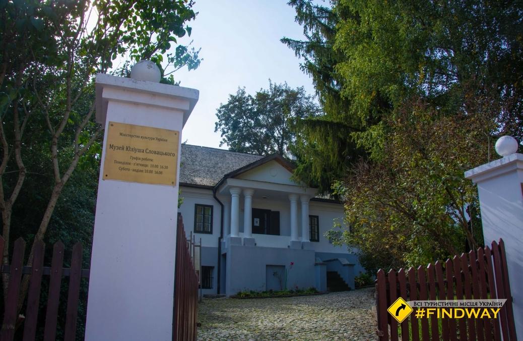 Літературно-меморіальний музей Юліуша Словацького, Кременець
