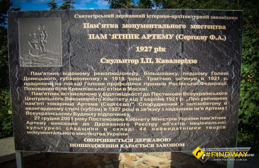 Artem Monument, Memorial Complex of Second World War, Svyatogirsk