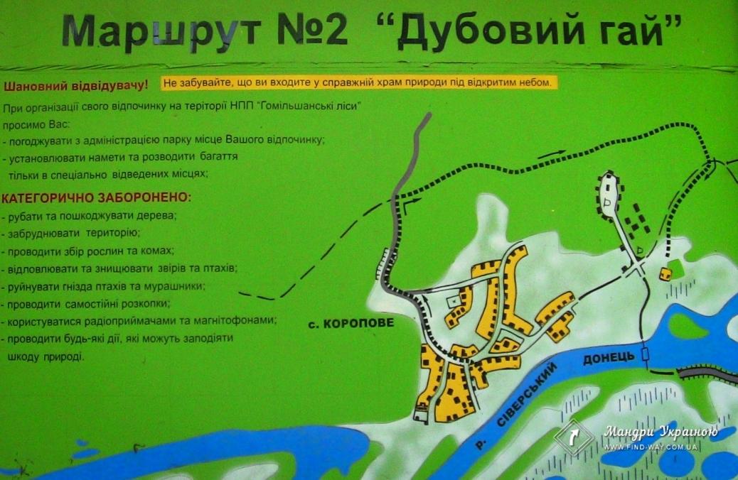 Національний природний парк «Гомільшанські ліси»