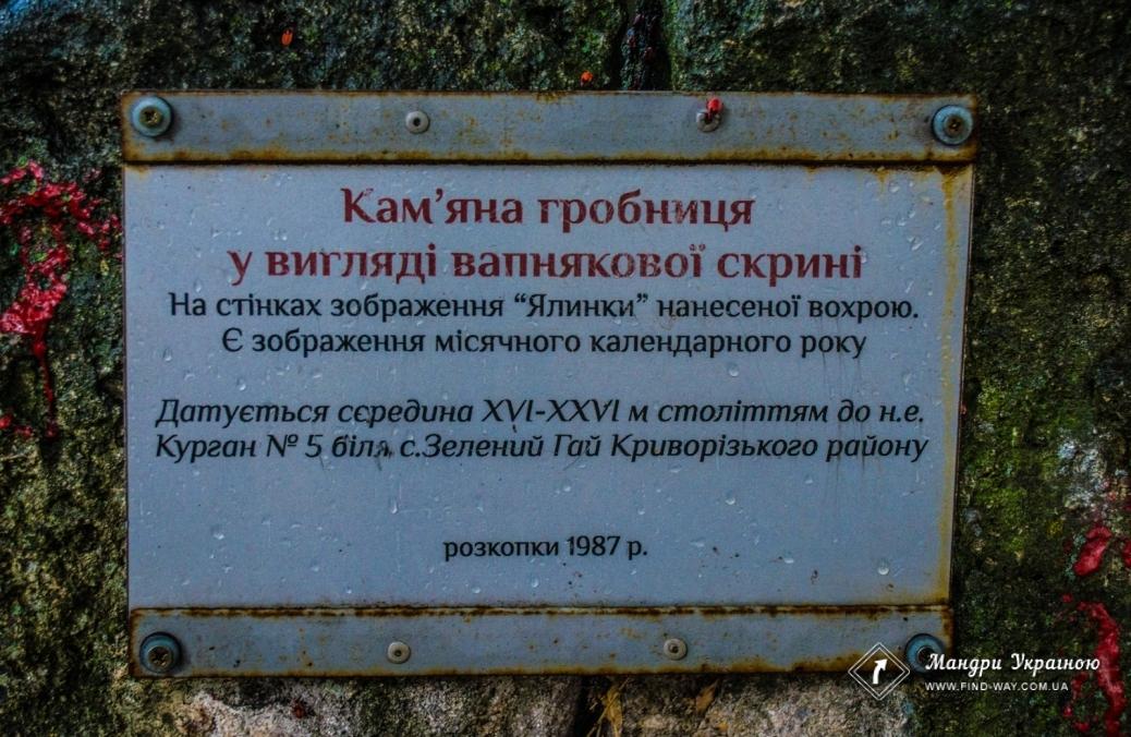 Парк ім.Фёдора Мершавцева (Газети правди, парк гірських порід), Кривий Ріг