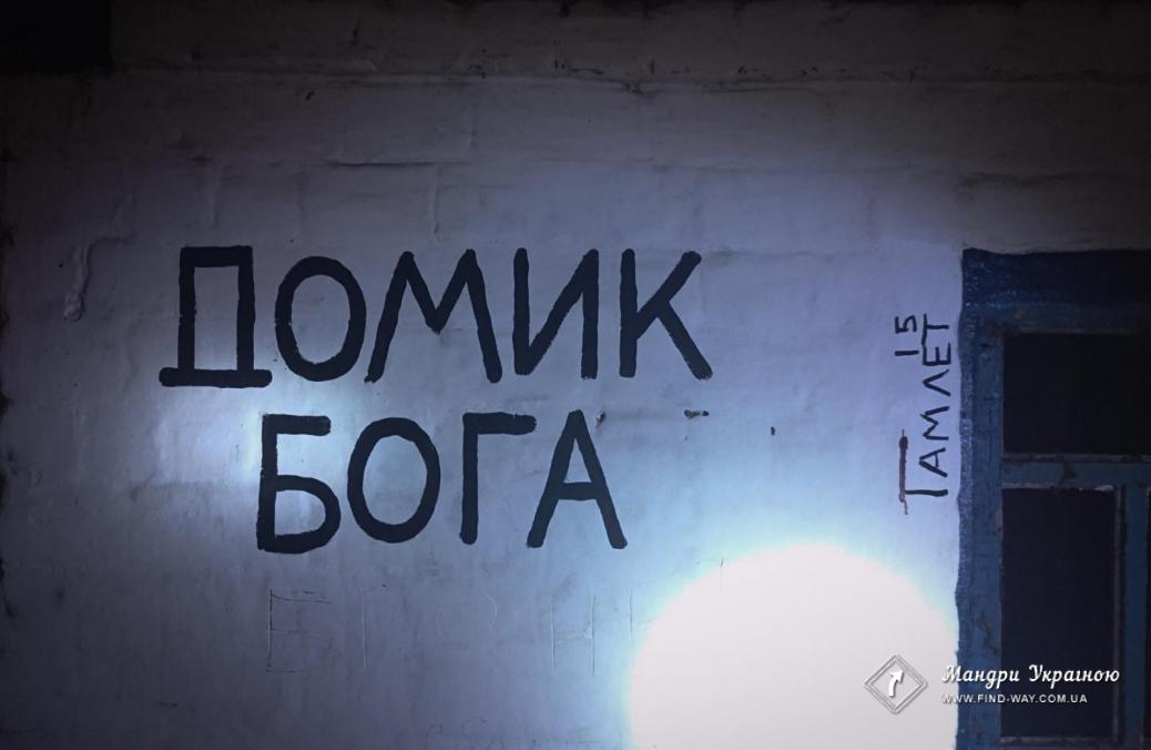 Abandoned antituberculosis Hospital (Kharkiv, m.Beketova)