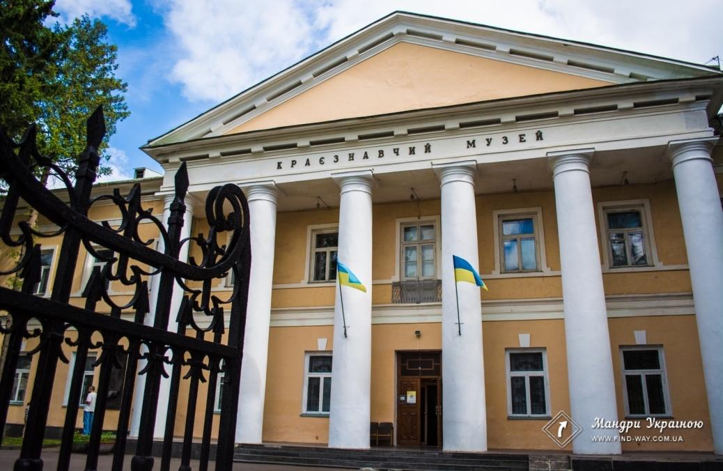 Рівненський обласний краєзнавчий музей