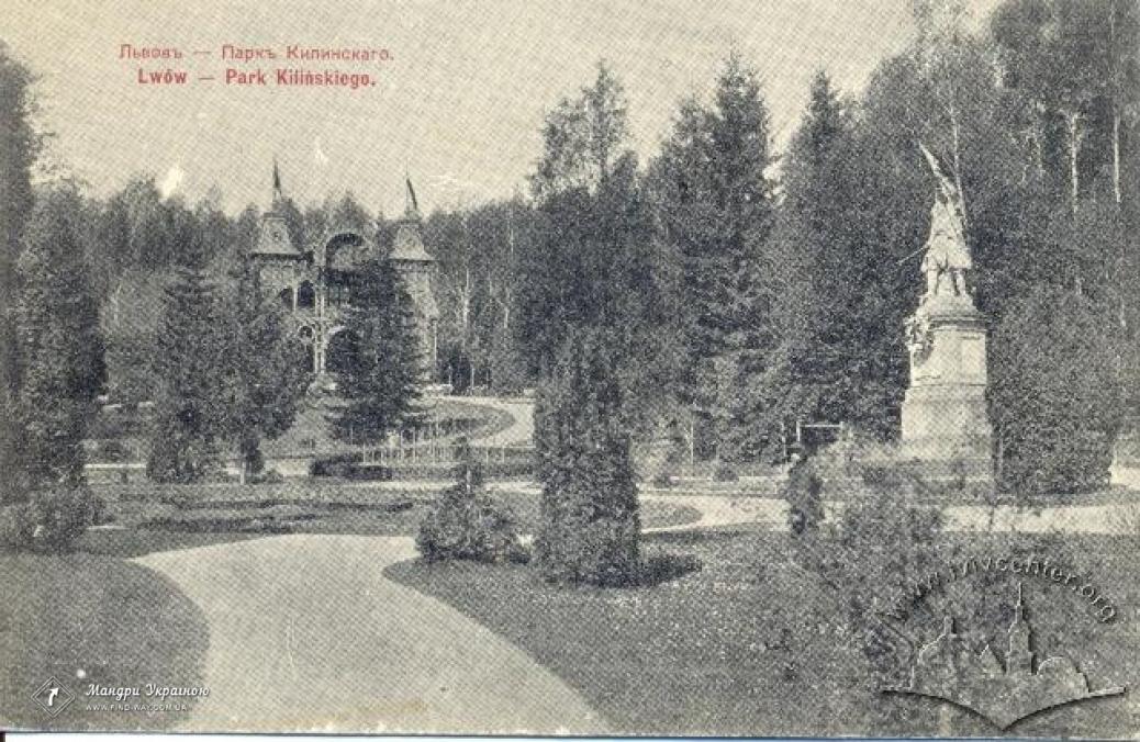 Стрыйский парк во Львове
