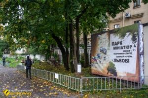 Парк миниатюр, Львов