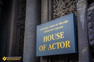 Karaite kenasa (Actor's House), Kyiv