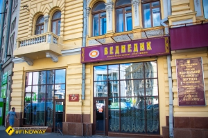 Ведмедик (магазина сладостей Жоржа Бормана), Харьков