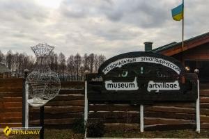 Музей етнографії Слобожанщини, Артюхівка