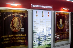 Museum of Labor Glory of the South querry, Kryviy Rih