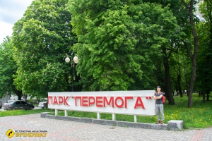 Victory Park, Poltava