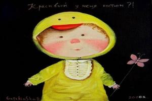 Галерея Евгения Гапчинской