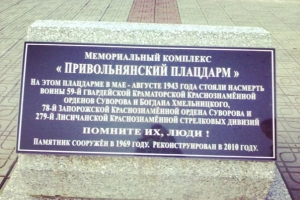 "The memorial complex ""Pryvilnyanskyy bridgehead"""