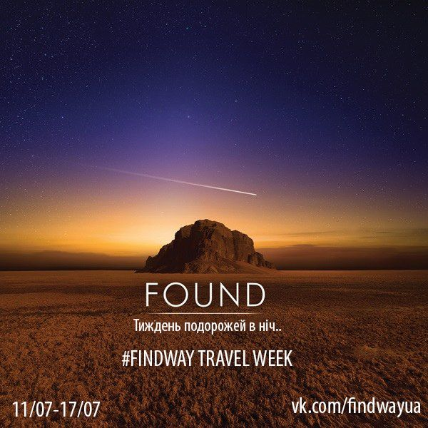 FINDWAY TRAVEL WEEK