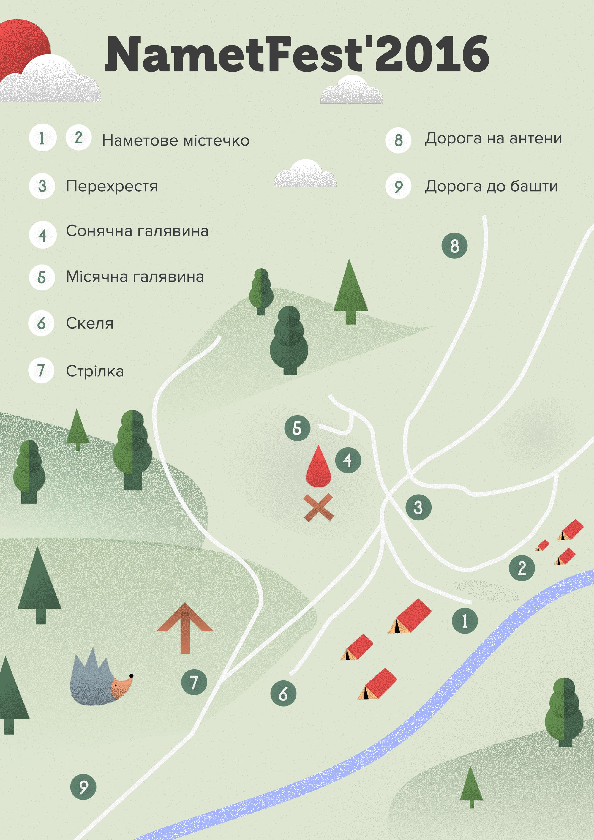 карта фестиваля наметфест map nametfest 2016