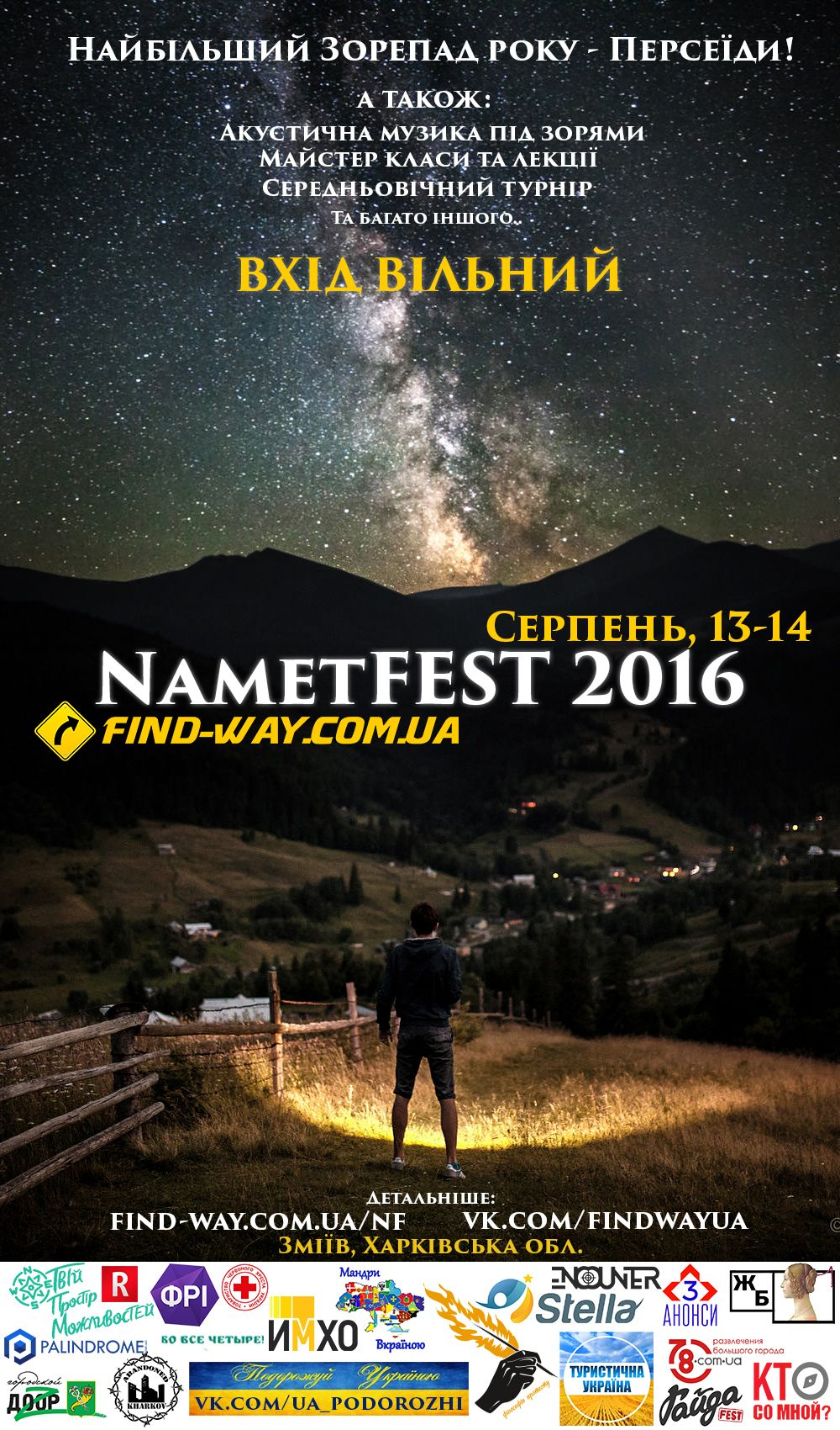 find way namet festival 2016