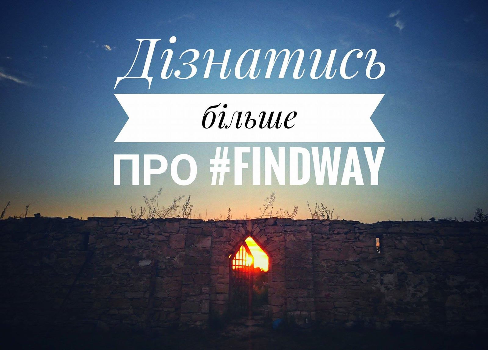 more about FINDWAY про проект