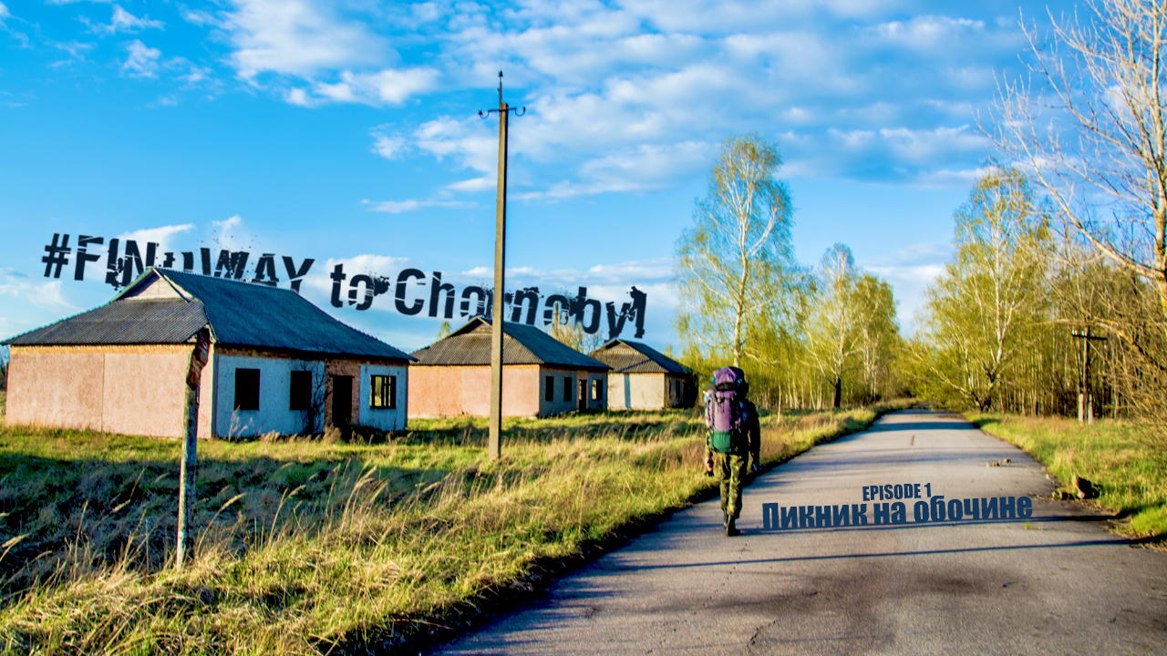find way chornobyl blog episode 1